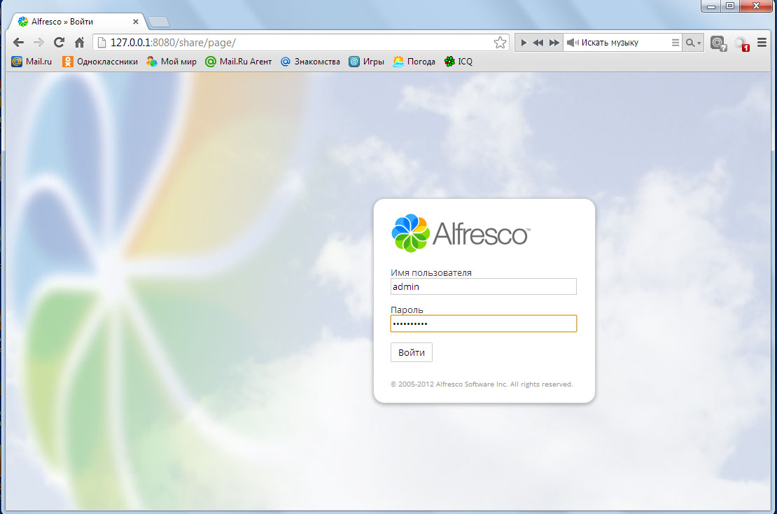 TÉLÉCHARGER ALFRESCO COMMUNITY 4.2
