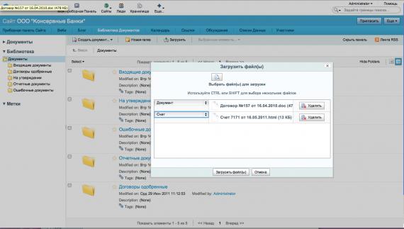 Рис. 2 Загрузка документов через Web-интерфейс